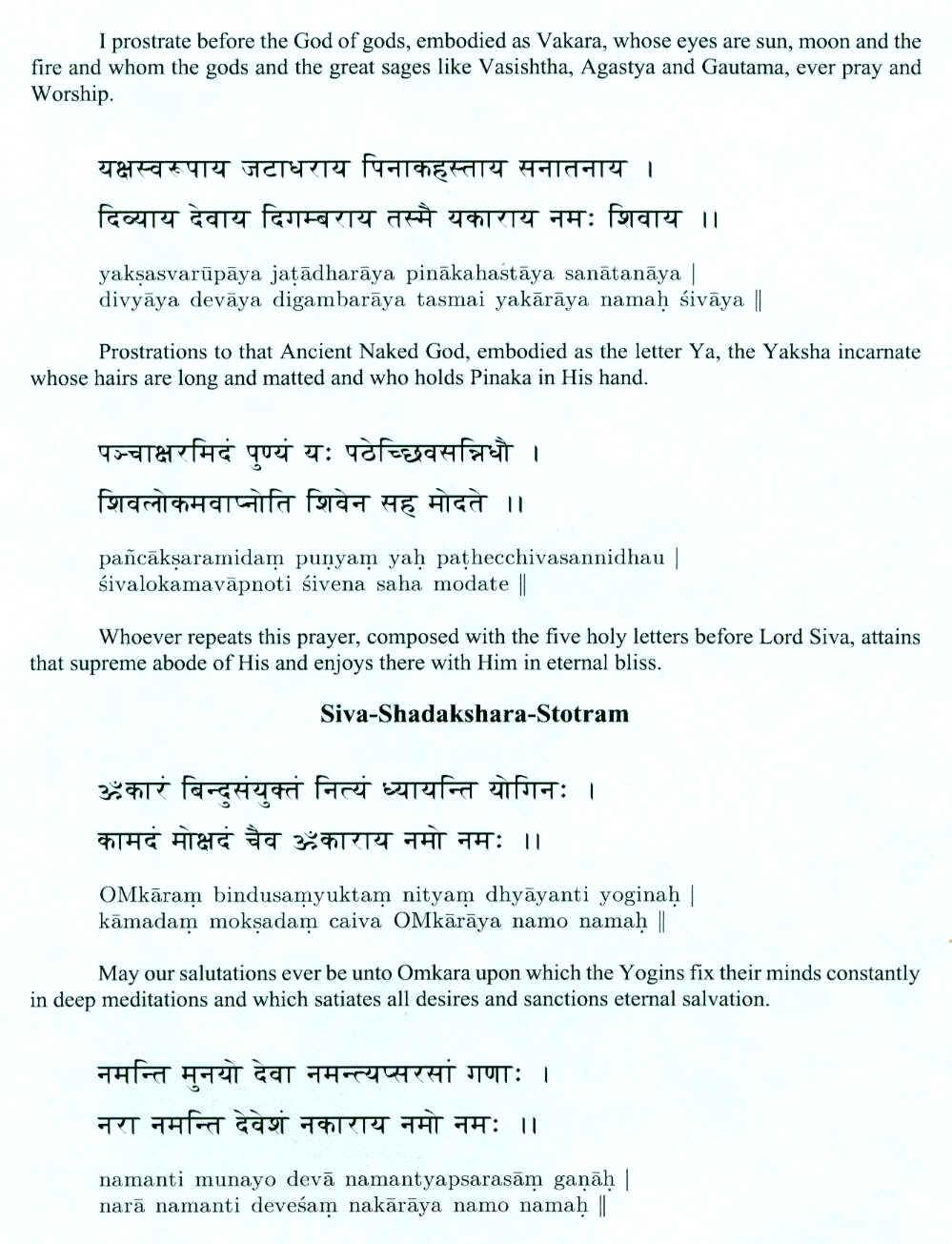 108 names of lord shiva pdf
